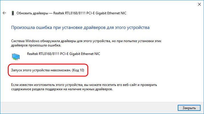 Ошибка Запуск этого устройства невозможен (Код 10)