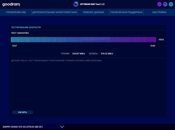 Обзор GOODRAM CX400 Gen.2 512 GB: оптимальный SSD для домашнего ПК