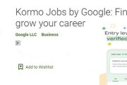 What is Google Kormo Jobs India and Benefit