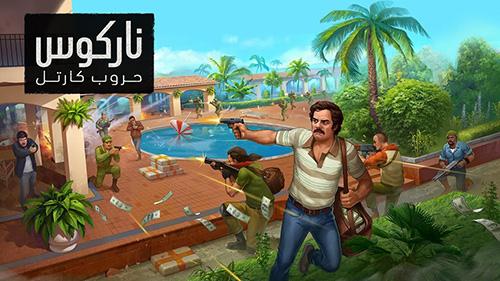 Narcos Cartel Wars Game 1 - للتحميل المجاني لعبة ناركوس الشهيرة بعد التدعيم باللغة العربية لجميع الهواتف