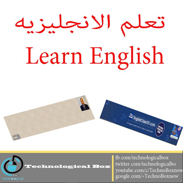 3 قنوات لتعلم الانجليزيه بسهولة