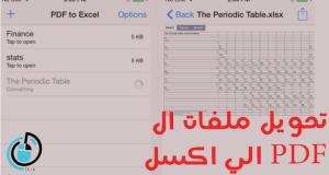 تحويل ملفات ال PDF الي EXCEL لمستخدمي IOS