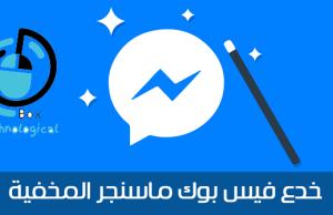 خدع في تطبيق فيس بوك مانسجر بها العديد من الميزات