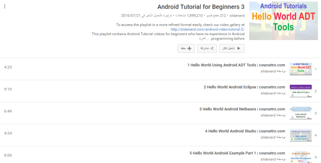 Android Tutorial For Beginners