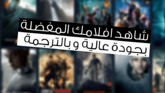موقع رائع جدا يمكنك من مشاهدة وتحميل أحدث الأفلام الأجنبية 2017 بالترجمة والدقة التي تريدها - Technological Boxes