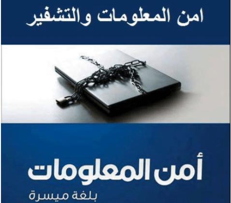 كتاب تعلم امن المعلومات والتشفير باللغة العربية مجاناً