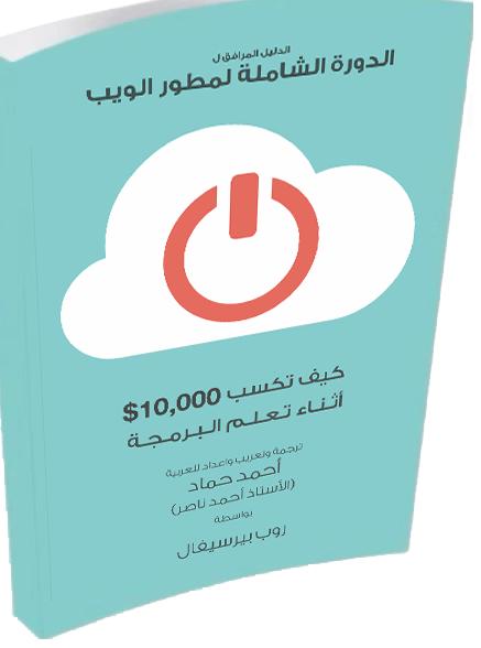 تحميل كتاب كيف تربح 1000 دولار