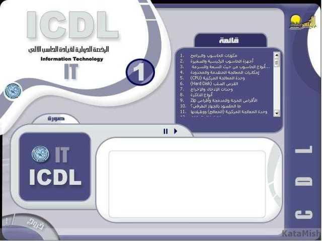 كورس الرخصة الدولية icdl - سبع اسطوانات كاملة فيديو و صوت باللغة العربية