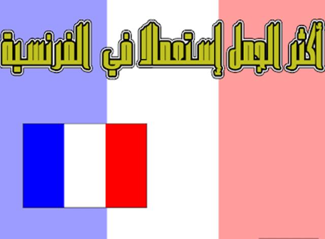اكثر الكلمات استعمالا في اللغة الفرنسية