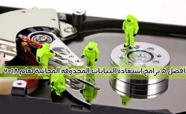 أفضل 5 برامج استعادة البيانات المحذوفة المجانية لعام 2018