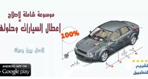 تطبيق موسوعة أعطال السيارات وحلولها