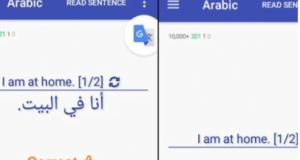 تطبيق 10,000 sentences لتعلم اللغات على أجهزة أندرويد