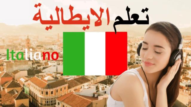 تعلم اللغة الايطالية