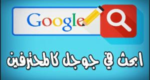 البحث في جوجل كالمحترفين