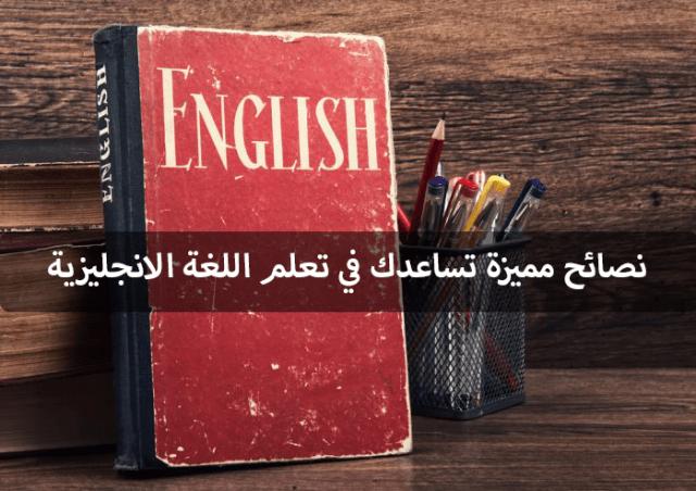 نصائح تساعدك في تعلم اللغة الانجليزية