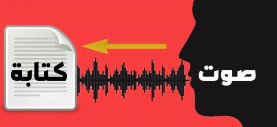 تحويل الصوت الي نص
