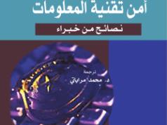 تحميل كتاب أمن تقنية المعلومات