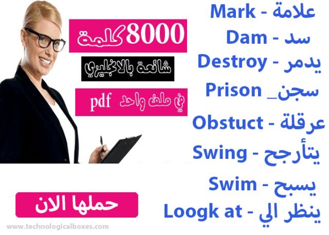 كتاب 8000 كلمة في اللغة الانجليزية