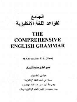 كتاب الجامع لقواعد اللغة الانجليزية