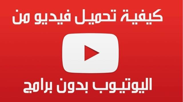 طريقة تنزيل الفيديوهات من يوتيوب