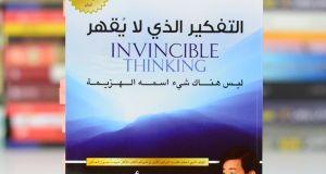كتاب التفكير الذي لا يقهر