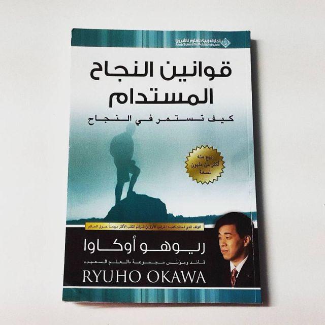 تحميل كتاب قوانين النجاح المستدام