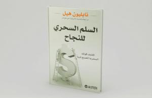 تحميل كتاب السلم السحري للنجاح