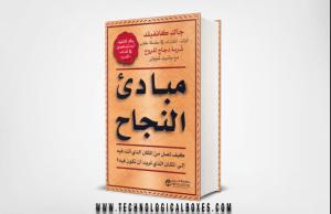 تحميل كتاب مبادئ النجاح
