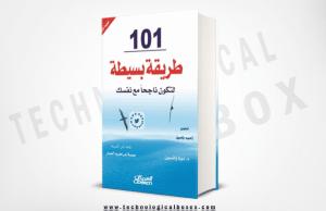 كتاب 101 طريقة بسيطة