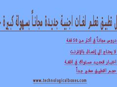 افضل تطبيق تعلم لغات اجنبية
