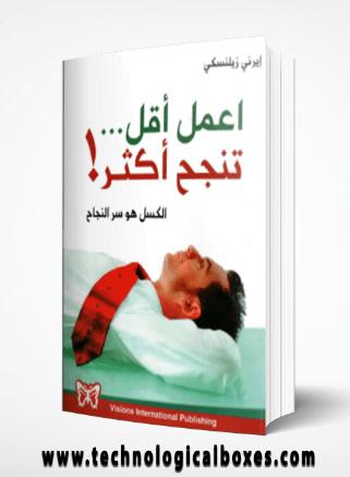 كتاب تجرأ تنجح pdf