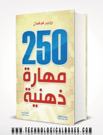 تحميل كتاب 250 مهاره ذهنيه