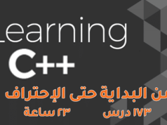 تعلم C++