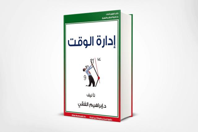 تحميل كتاب ادارة الوقت pdf