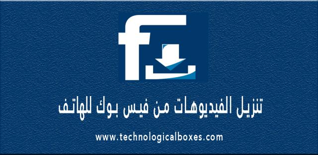 تنزيل الفيديوهات من الفيس بوك للهاتف