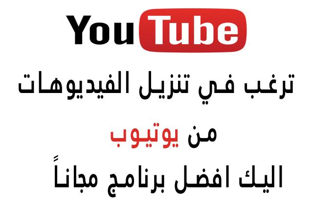 افضل برنامج تحميل من اليوتيوب 2020