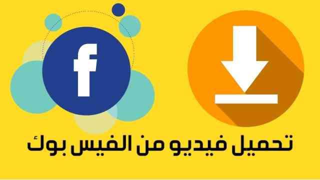 كيفية تنزيل الفيديو من الفيس بوك على الموبايل