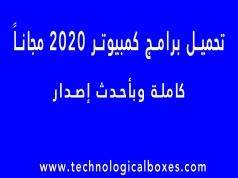 تحميل برامج كمبيوتر 2020 مجانية كاملة احدث اصدار