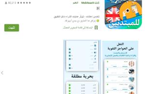 أفضل تطبيق لتعلم اللغة الإنجليزية للمبتدئين 2021