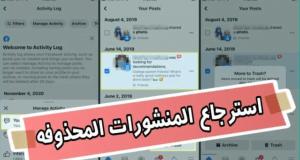 طريقة استرجاع المنشورات المحذوفة من فيس بوك