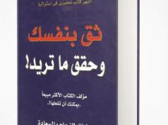 تحميل كتاب ثق بنفسك وحقق ما تريد PDF مجاناً