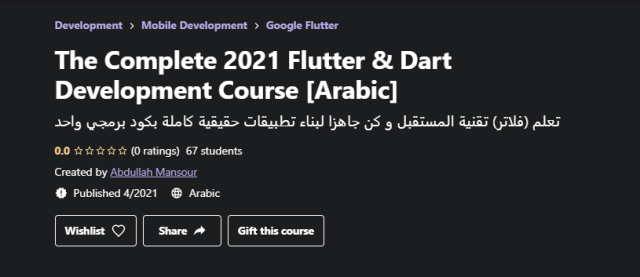 افضل كورس عربي لتعلم فلاتر من الصفر