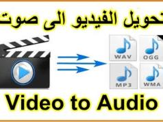 طريقة تحويل الفيديو إلى صوت