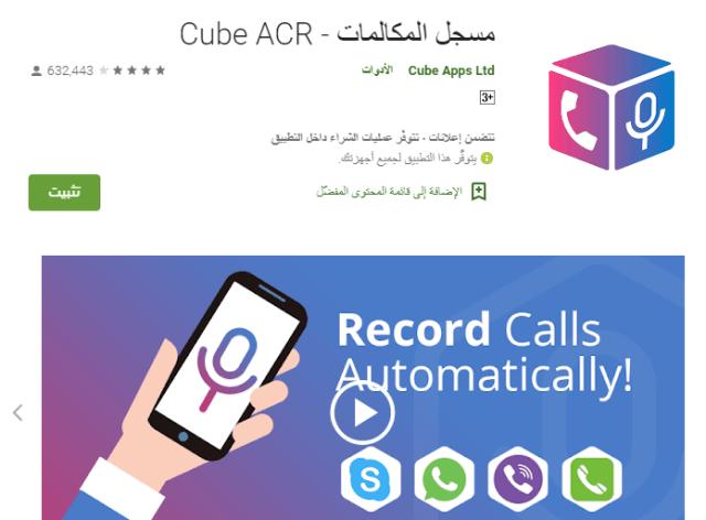 افضل تطبيقات تسجيل المكالمات 2022 للأندرويد