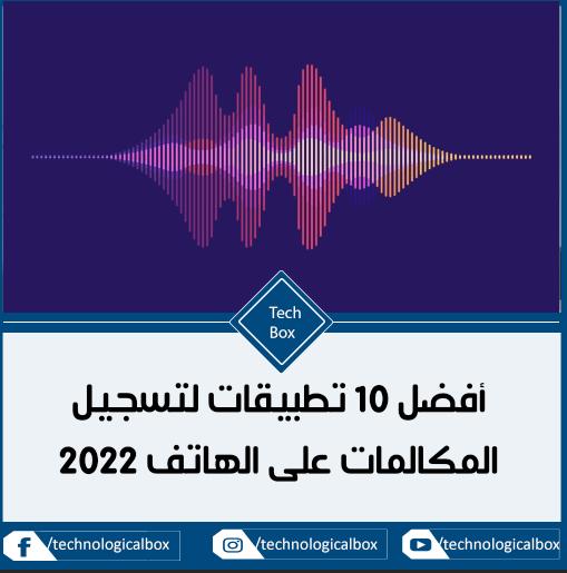 افضل تطبيقات تسجيل المكالمات 2022