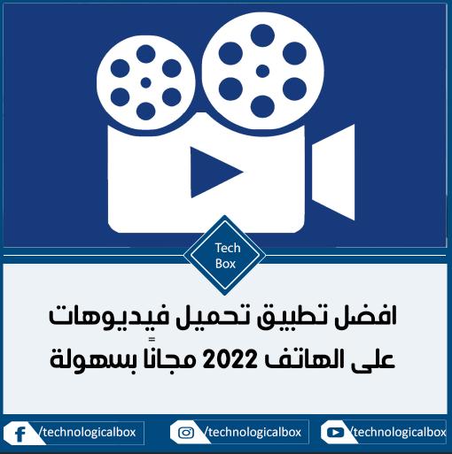 افضل تطبيق تحميل فيديوهات 2022