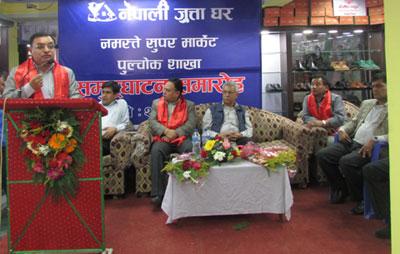 नेपाली जुत्ता घर अब नमस्ते सुपर मार्केट पूल्चोकमापनि