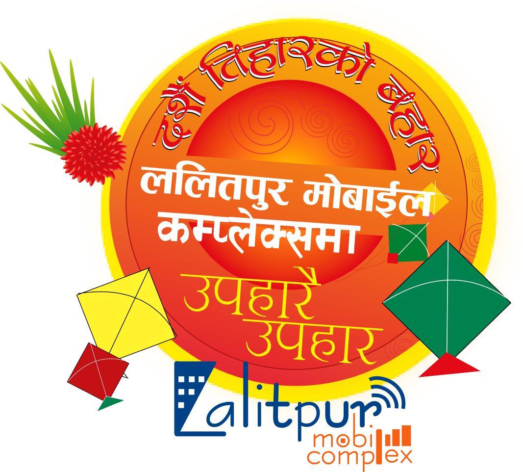 ललितपुर मोबाइल कम्प्लेक्सको दशैं तिहारभर उपहार योजना