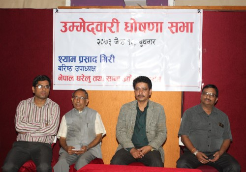 नेपाल घरेलु तथा साना उद्योग महासंघ अध्यक्षमा गिरीको उम्मेदवारी