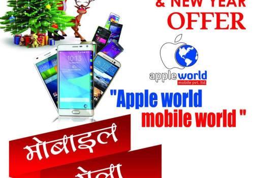 मर्कन्टायल प्लाजामा मोबाइल मेला, सबै ब्राण्डका मोबाइल सस्तोमा बिक्री